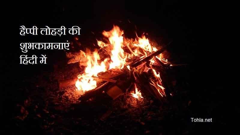 Happy Lohri in Hindi